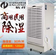 工业车间用调温除湿机选择哪个品牌好?