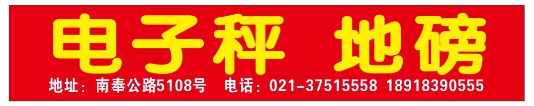 上海静衡称重设备有限公司