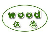 伍德(天津)清洁设备科技有限公司