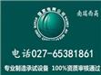 武漢南瑞西高電氣實業betway手機官網