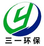 潍坊三一环保科技有限公司