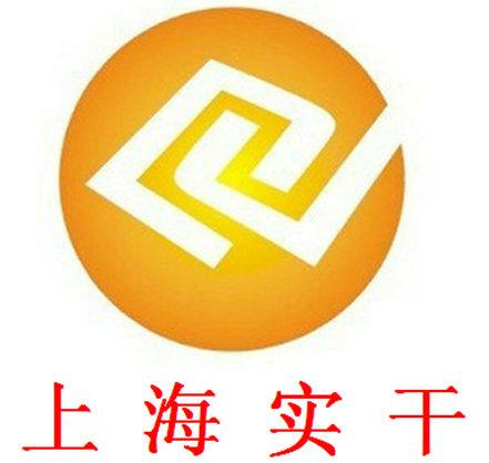 上海实干实业有限华宇平台网址授权开户网站