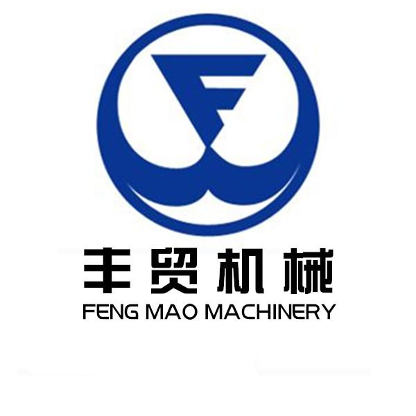 河南省丰贸机械设备有限公司