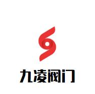 浙江九凌閥門有限公司