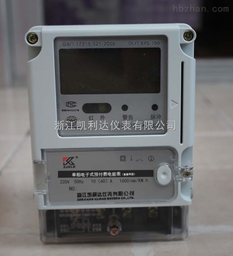 ddsyf825单相预付费电能表(复费率型)