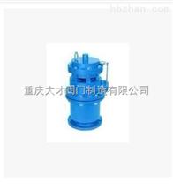 FSP型複合式雙口排氣閥現貨/廠家直銷