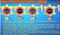 安徽異丁烷檢測儀/氣體報警器廠家批發價格