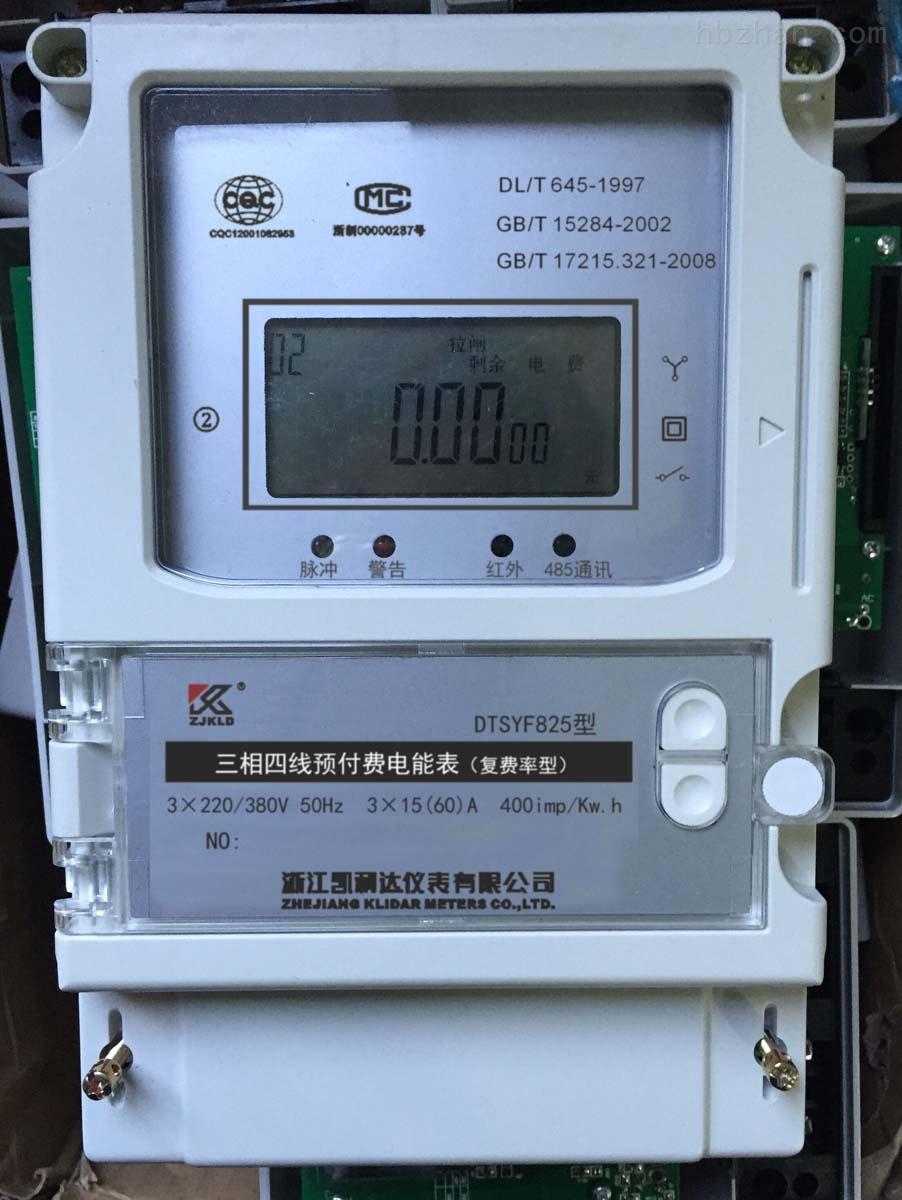 dtsyf825三相预付费 复费率电能表