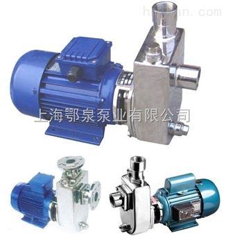 HBFX型不锈钢自吸泵HBFX小型不锈钢自吸泵