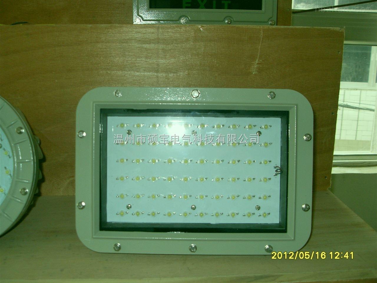 70w.80w免维护LED防爆泛光灯 LED防爆投光灯方形50w.60w