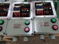 BQC61-100A防爆磁力起动器厂家现货供应