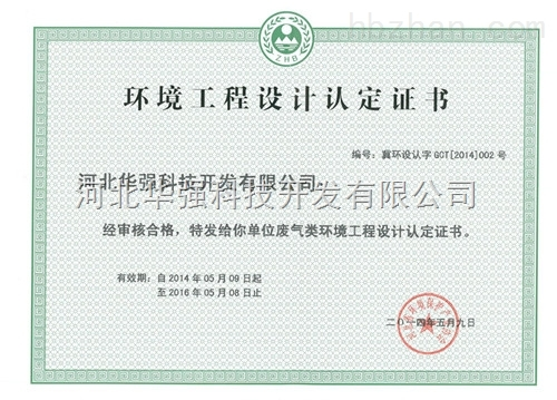环境工程设计认定证书