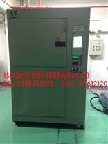 蘇州恒溫恒濕試驗箱維修,高低溫循環測試箱/機維修