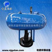 古蓝FQXB0.75浮筒曝气机 污水处理设备 曝气机