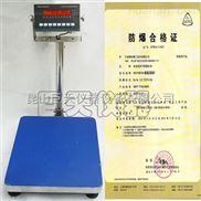 广东防爆桌秤1.5kg价格