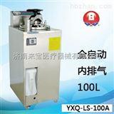 全自动立式压力蒸汽灭菌器YXQ-LS-100A
