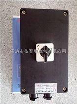 BHZ8050-10A防爆防腐转换开关