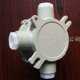 铸铝三通IIB防爆接线盒