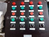 BXK8050-A8D8K4G防爆防腐控制箱