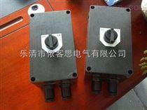 BHZ8050-25A防爆防腐转换开关