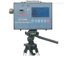 CCHG1000便攜式易燃易爆粉塵濃度檢測儀