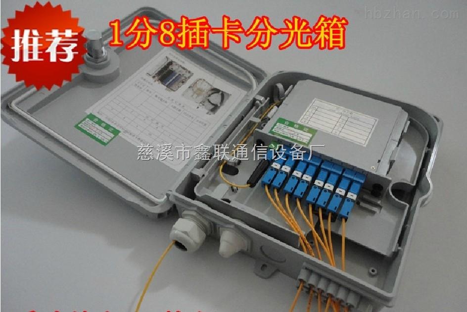 宽带用户1分8光纤分线箱