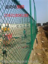 球场防护网.球场围栏网.球场围网.球场网围栏.球场隔离网