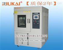 R-KPTH-80--快速溫變試驗箱是做什麼實驗的?