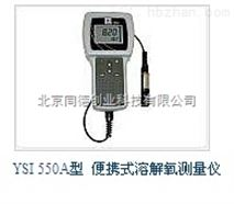 厂家直销YSI便携式溶氧仪