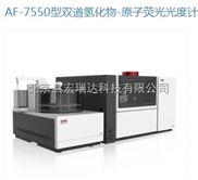 AF-7550型双道氢化物-原子荧光光度计