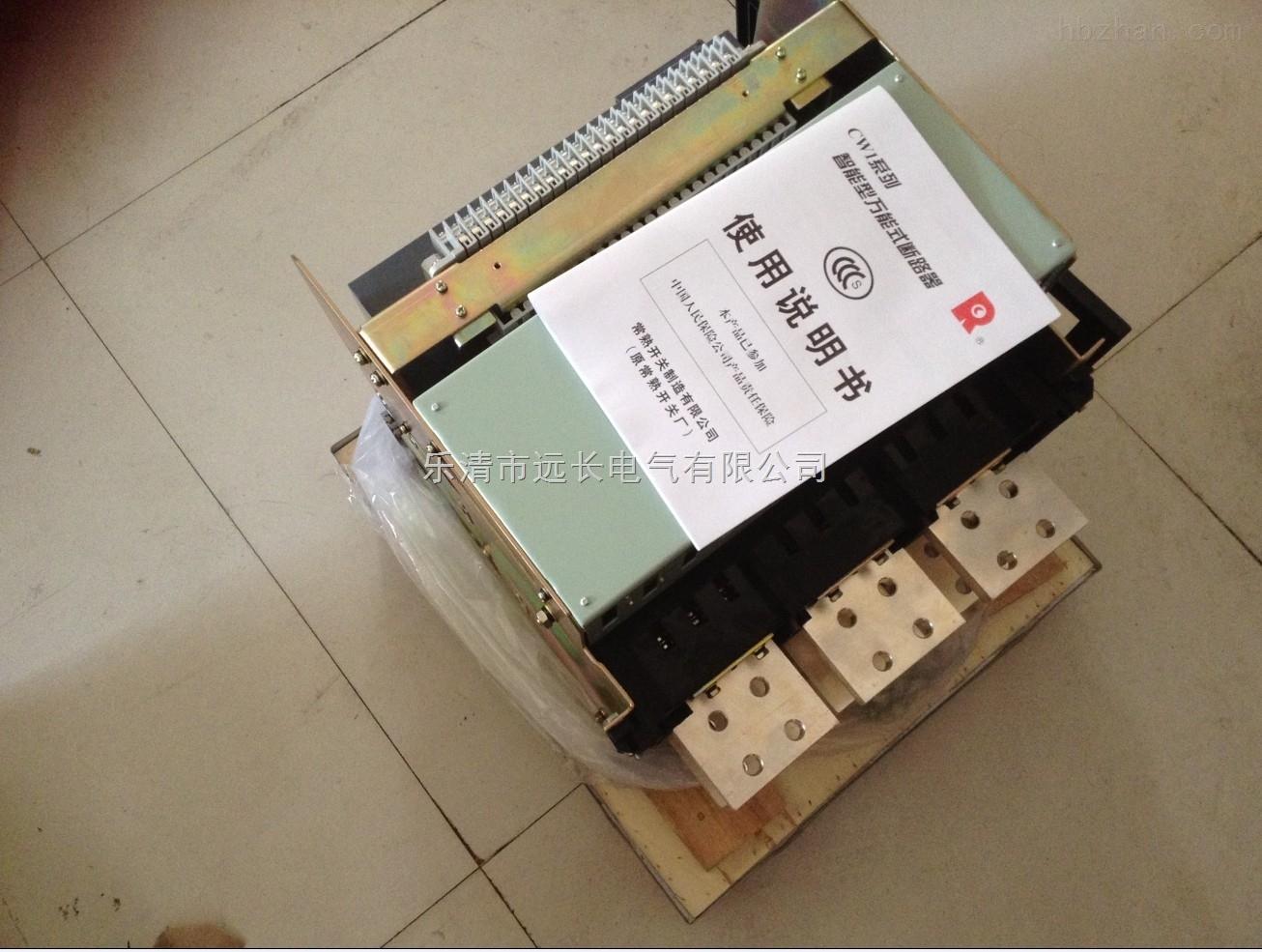 常熟万能式断路器cw1-3200/3p/3200a