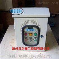 DKX-GW戶外型電動閥門控制箱