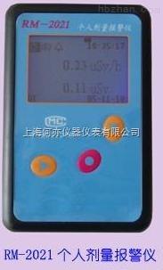 RM-2021 辐射个人剂量仪