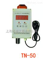 单点挂壁式气体检测仪TN-50