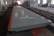 上海信衡直销固定式3*9米120T电子汽车衡