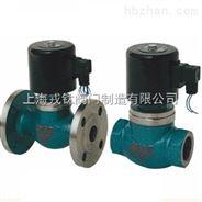 ZQDF(Y)蒸汽电磁阀/ZQDF(Y)液用电磁阀