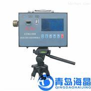 海晶CCHG1000型直讀式粉塵儀/礦用防爆粉塵儀