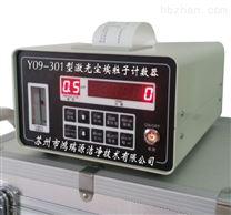 蘇州空氣粒子計數器廠家世界品牌鴻瑞源