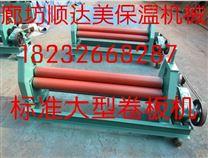 鐵板電動卷板機手動卷圓機電動卷圓壓邊一體機廠家