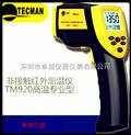 深圳TM950D高温手持在线两用红外测温仪