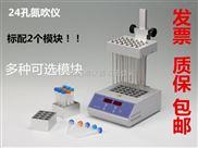 ND200-2 24孔氮氣吹掃儀(標配2個模塊)