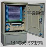 144芯SMC光缆交接箱特点