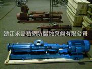 I-1B耐酸化工螺杆泵