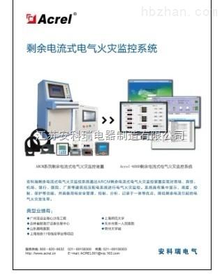 Acrel-6000 电气火灾监控系统