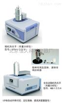 熱重分析儀(微機熱天平)