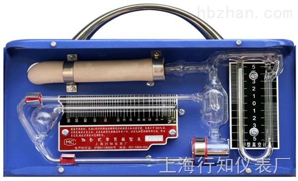 PM-2A组合式麦氏真空表