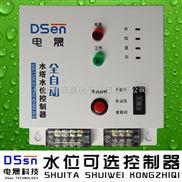 水塔水位控制器 水泵自动上水器