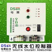 水塔水位控制器 自动上水开关