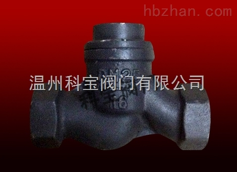 H11H-16C WCB 碳钢升降式丝扣止回阀