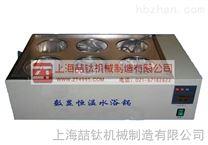 水浴鍋zui新報價/雙列8孔水浴鍋/雙列八孔恒溫水浴鍋/水浴鍋供應商